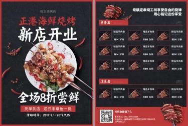 美食烧烤/上新促销/菜单/价目表