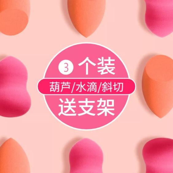 美妆工具/美妆蛋/清新套系轮播主图1