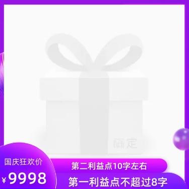 国庆70周年促销活动紫色主图图标