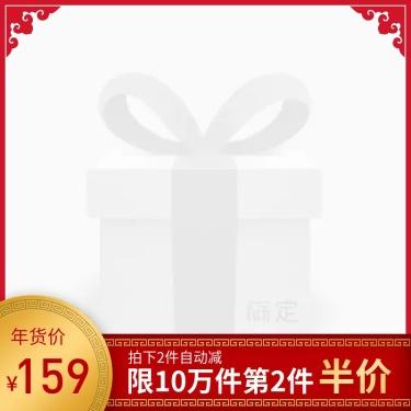 中秋节年货节中国风主图图标