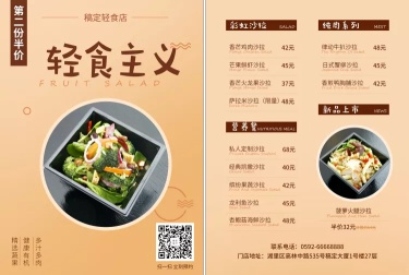 轻食简餐/菜单/价目表