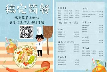 简餐/菜单/价目表