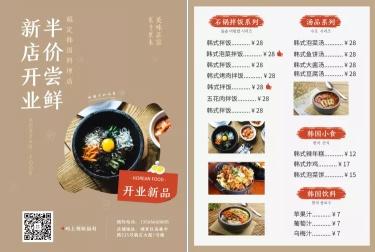 韩国料理/菜单/价目表