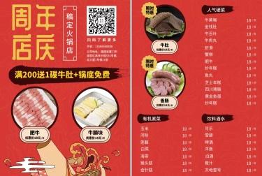 周年店庆/火锅/菜单/价目表
