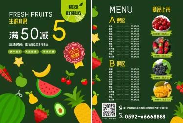 餐饮美食/水果菜单/价目表