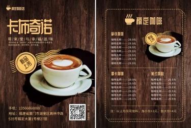 咖啡店/菜单/价目表