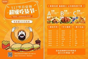 517吃货节/促销/菜单