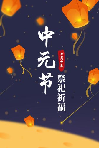 中元节祭祀祈福文章配图