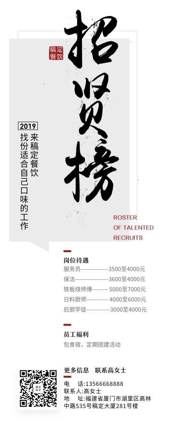 门店招聘/中国风/长图海报