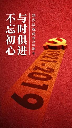 不忘初心/建党节/氛围/手机海报