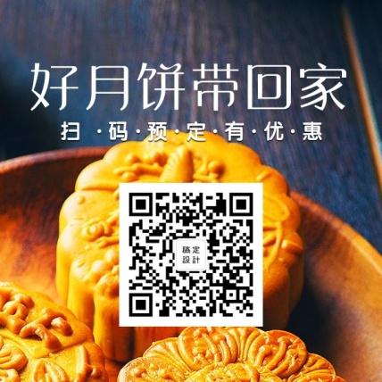 中秋节好月饼餐饮美食带回家关注二维码