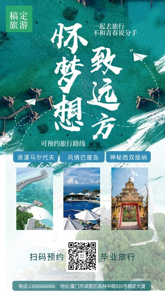旅游/氛围/手机海报
