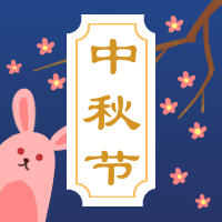中秋节/玉兔公众号次图