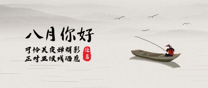 处暑八月问候古风中国风你好公众号首图