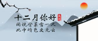 十二月你好/12月你好中国风文艺公众号首图