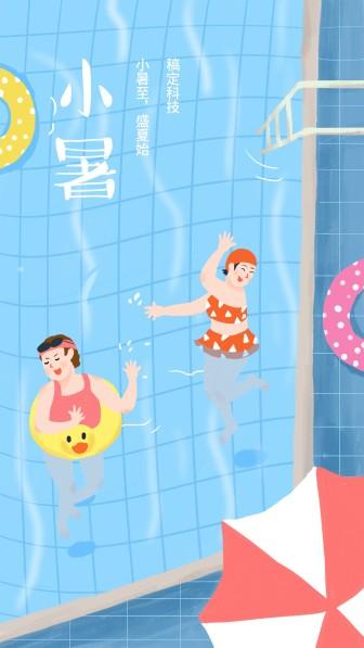 小暑至盛夏始手机海报