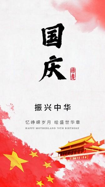 国庆手机海报