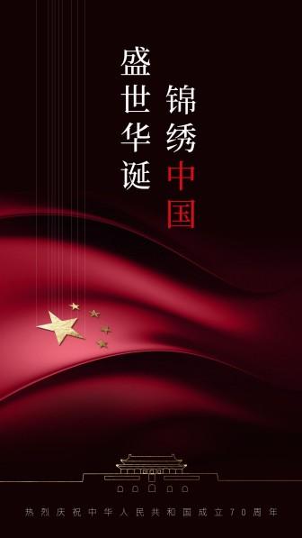 锦绣中华国庆手机海报