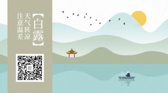 天气转凉注意温差中国风节气关注二维码