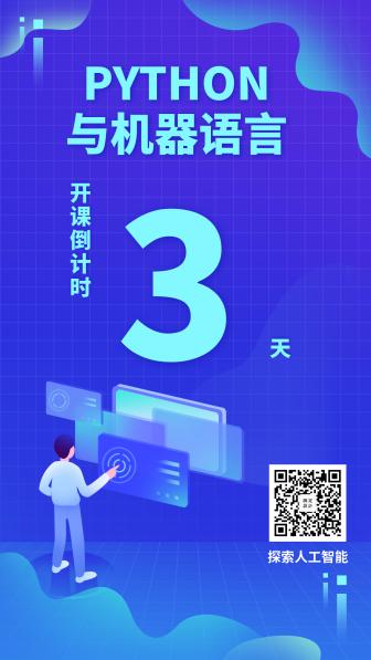 PYTHON与机器语言科技风手机海报