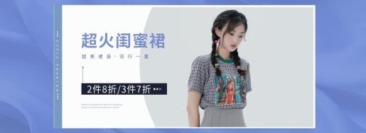 服装/女装上新海报