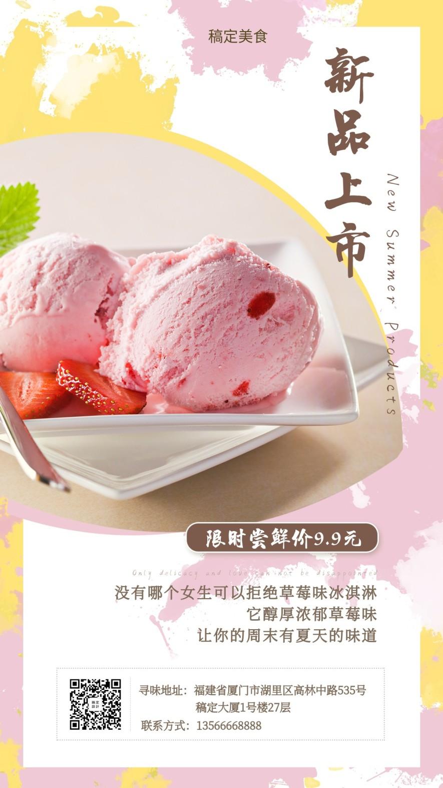 冷饮甜品/冰淇淋/新品上市/手机海报