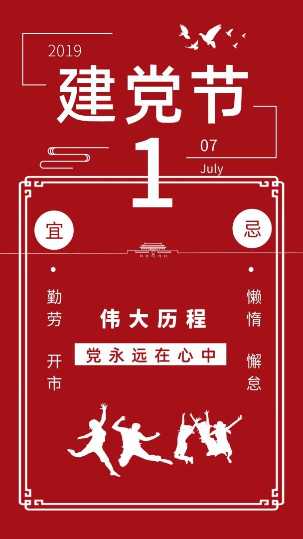 七一建党节/伟大历程/手机海报