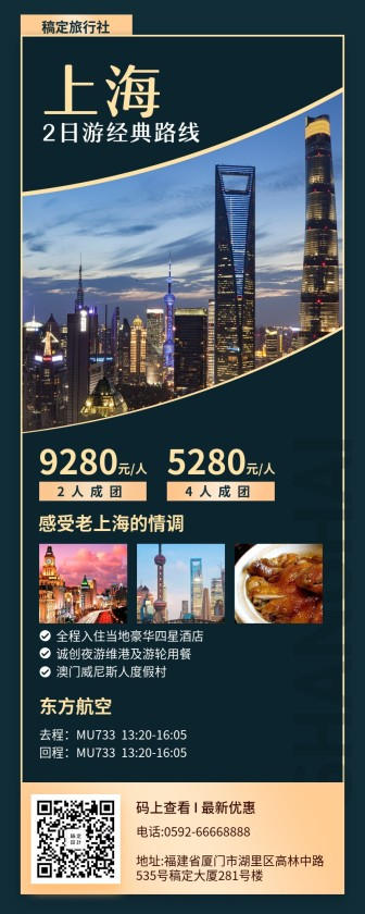 国内游/毕业季旅游/长图海报