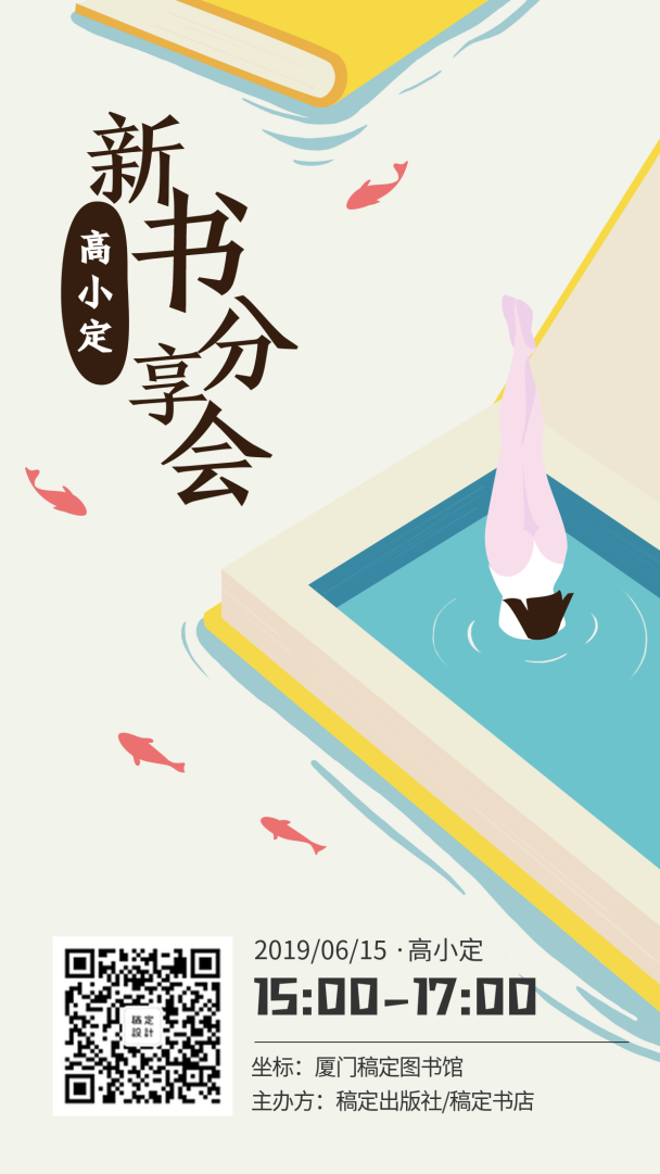新书分享会/阅读讲座手机海报