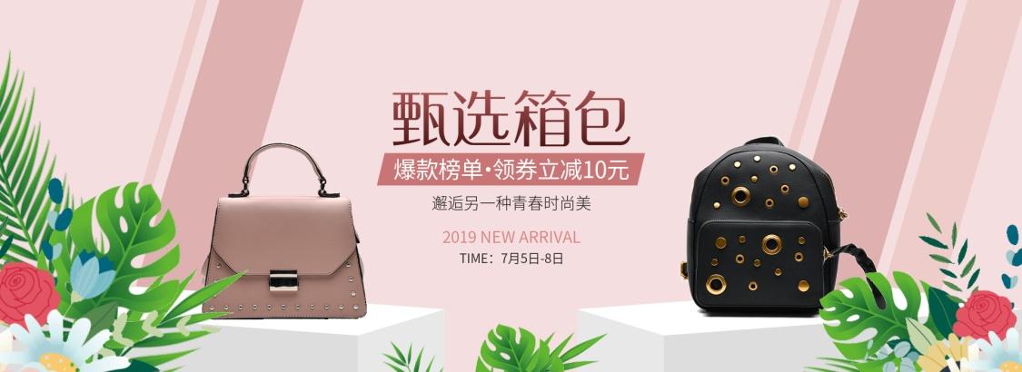 箱包/手提包上新海报