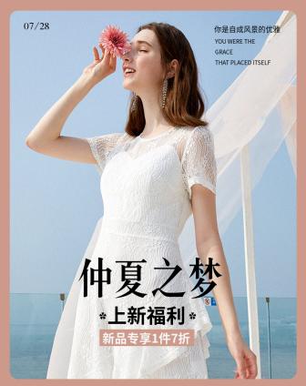日常上新/活动促销/小清新/女装/店铺首页