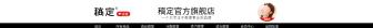 日常上新/活动促销/文艺/居家日用/店铺首页