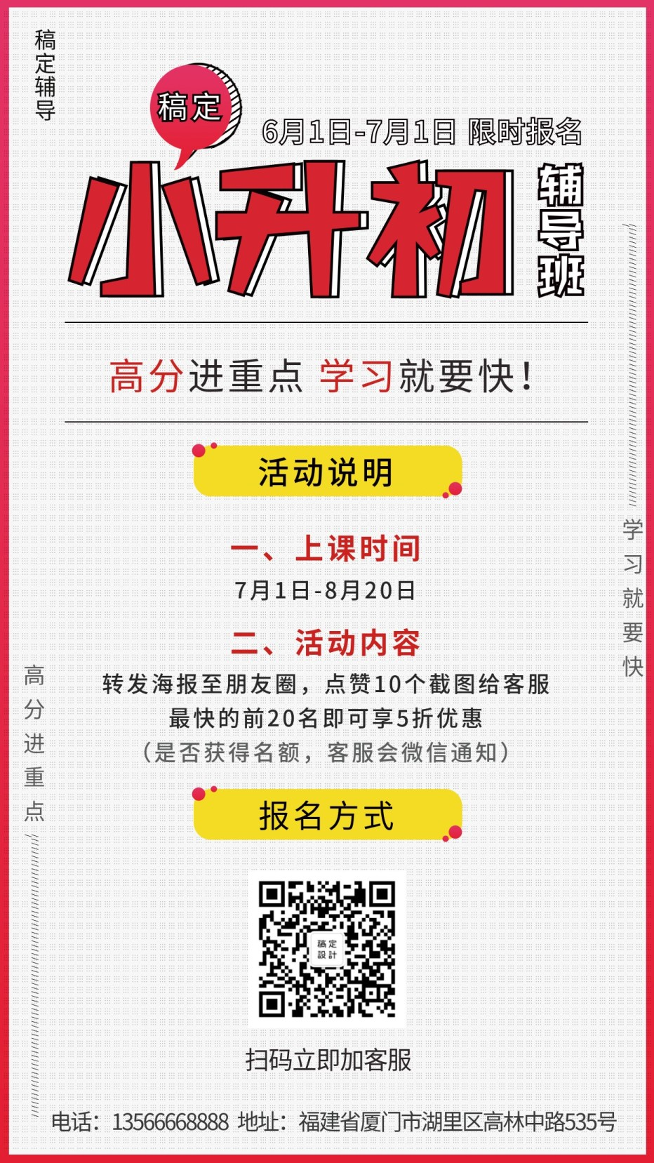小升初暑期辅导/培训招生/手机海报