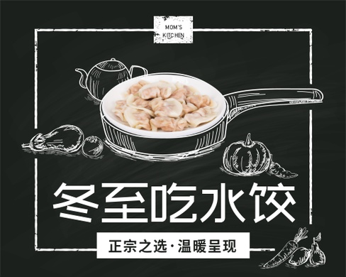 水饺冬至餐饮小程序封面