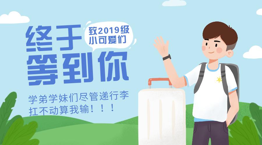开学/新生报道横板海报