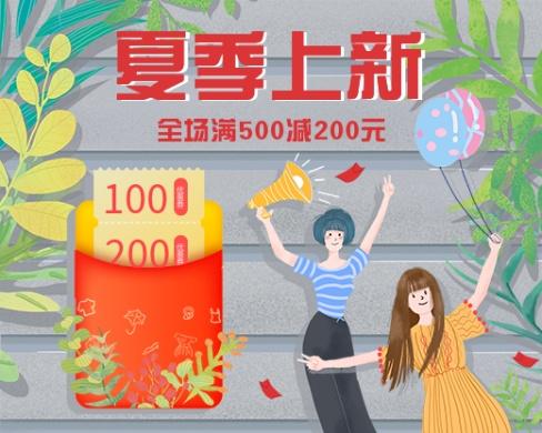 夏季/上新/促销小程序封面