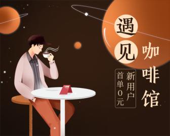 七夕情人节/约会/咖啡馆促销优惠小程序封面