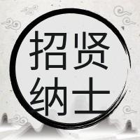 中国风招贤纳士公众号招聘次图