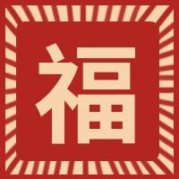 五福集福扫福福卡春节新春新年公众号次图