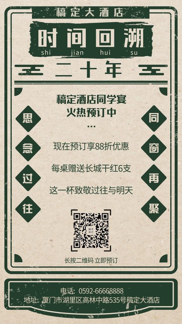 餐饮美食/复古/酒店同学聚会/手机海报