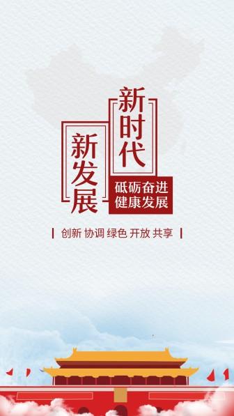 新时代新发展手机海报