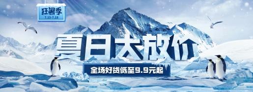 狂暑季/夏日促销海报