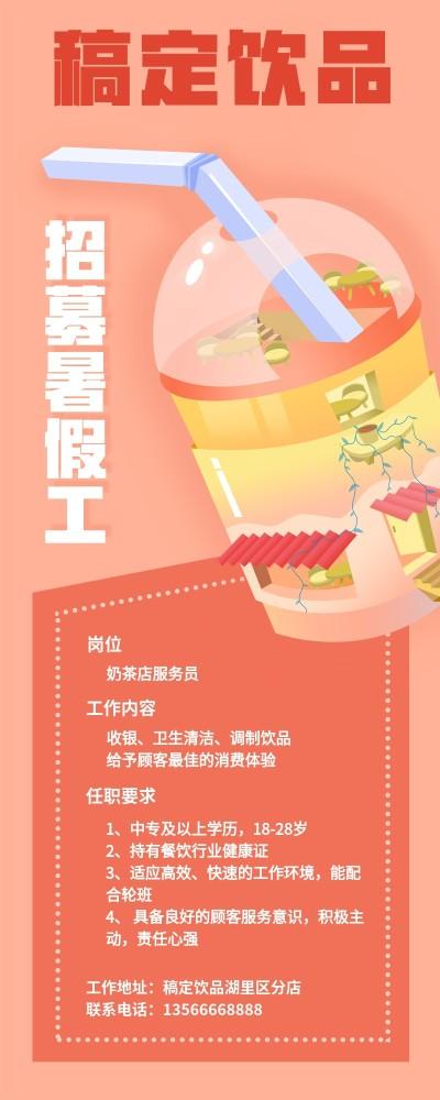 暑期招聘奶茶长图海报