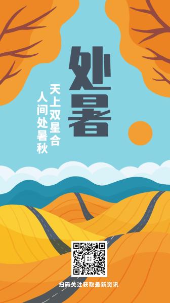 处暑/节气/夏天手机海报