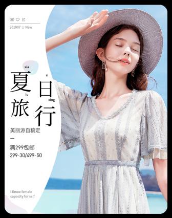 日常上新/活动促销/时尚/饰品服配/店铺首页