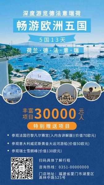 国外游/旅游行程/手机海报