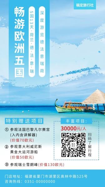 国外游/项目介绍/手机海报