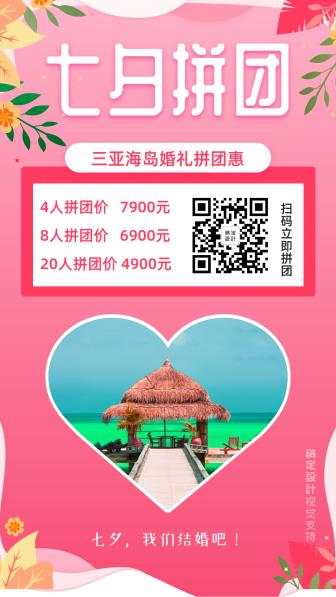 婚庆婚礼策划七夕节拼团模板海报