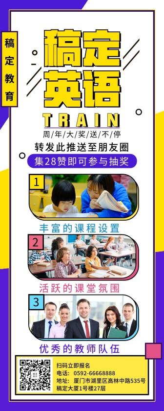 教育/卡通/英语培训招生/长图海报