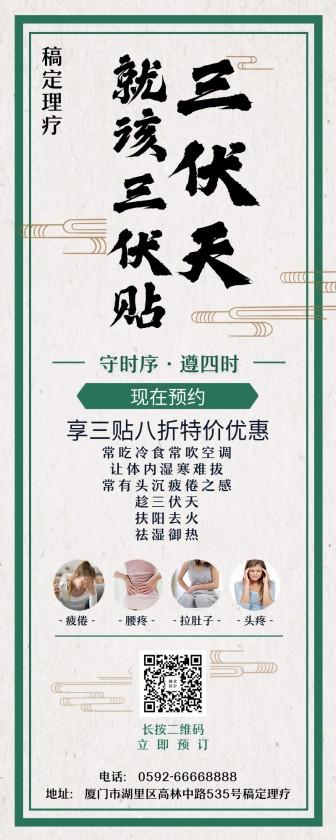美容/中国风/三伏天促销/长图海报